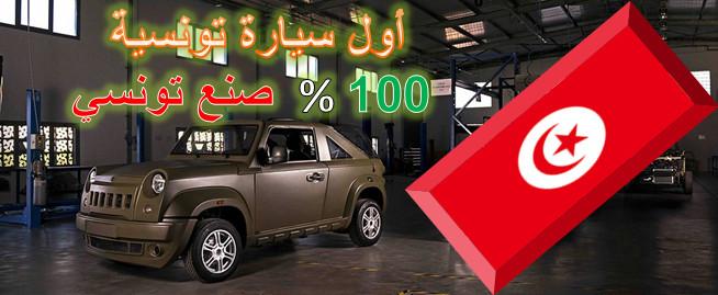Wallys Iris أول سيارة تونسية Tunibest