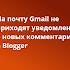 На почту не приходят уведомления о новых комментариях в блоге Blogger