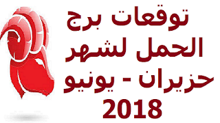 توقعات برج الحمل لشهر حزيران - يونيو 2018