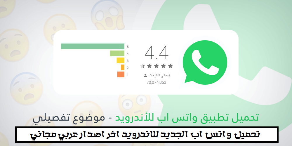 تحميل واتس اب 2019 WhatsApp للاندرويد اخر اصدار عربي مجاني برابط مباشر