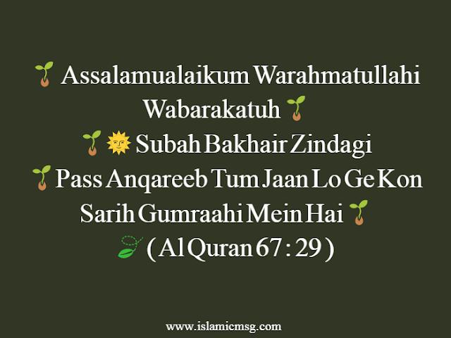Allah K Raste Py Chalna
