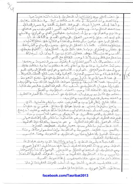 ورقة التحرير حصلت على 20/20 في مادة الفلسفة للمسالك العلمية والتقنية والأصيلة بالامتحان الوطني للبكالوريا 2014