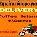 ΕΡΓΑΣΙΑ : Ζητείται άτομο για Delivery στα Coffee Island Φλώρινας