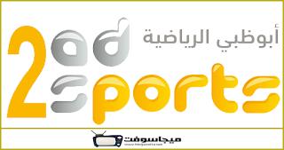 قناة ابوظبي الرياضية 2 بث مباشر