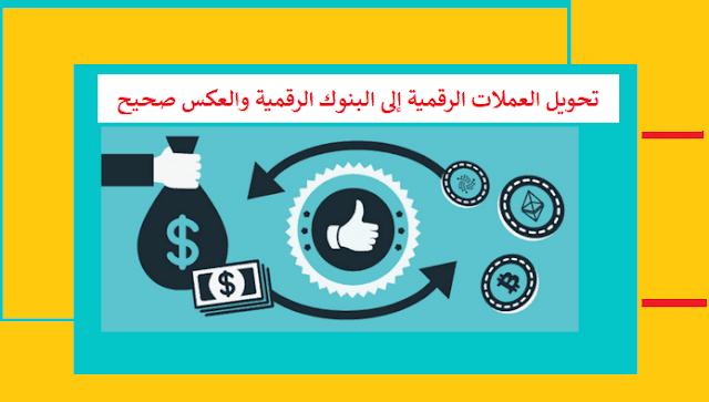 """موقع رائع! لتحويل العملات الرقمية إلى البنوك الرقمية أو العكس، مع إمكانية الربح من الإحالة و""""الكابتشا"""""""