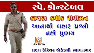 LRB Police Exam Most Imp Bandharan Question By Lakshya Career Academy
