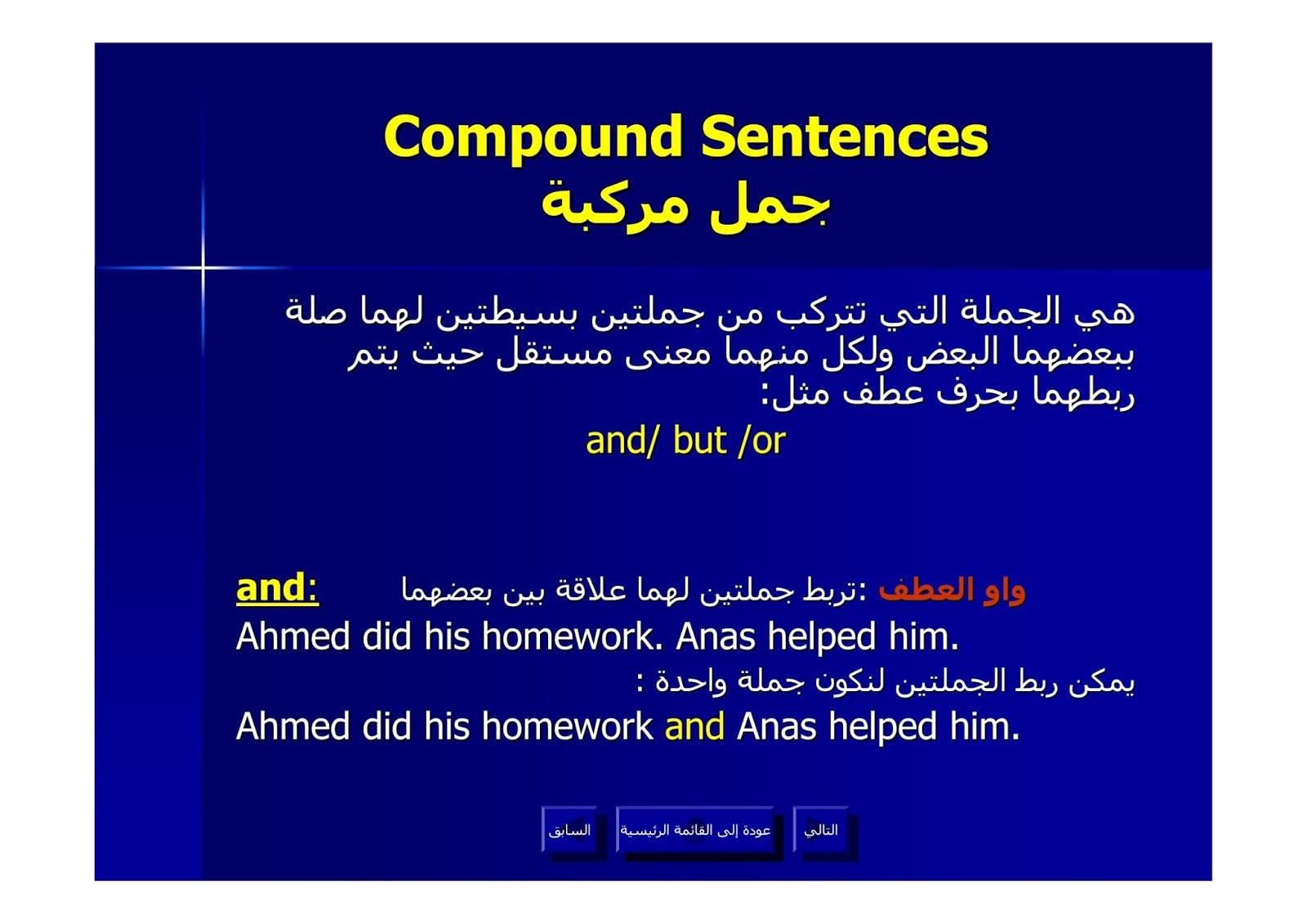 أنواع الجمل في اللغة الانجليزية