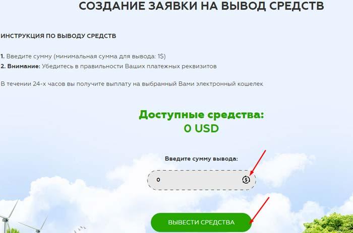Регистрация в Energy Found 9