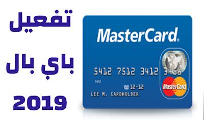 بطاقة ماستر كارد إفتراضية مجانية لتفعيل الباي بال 2018-2019 (الجزائر-نونس-المغرب)