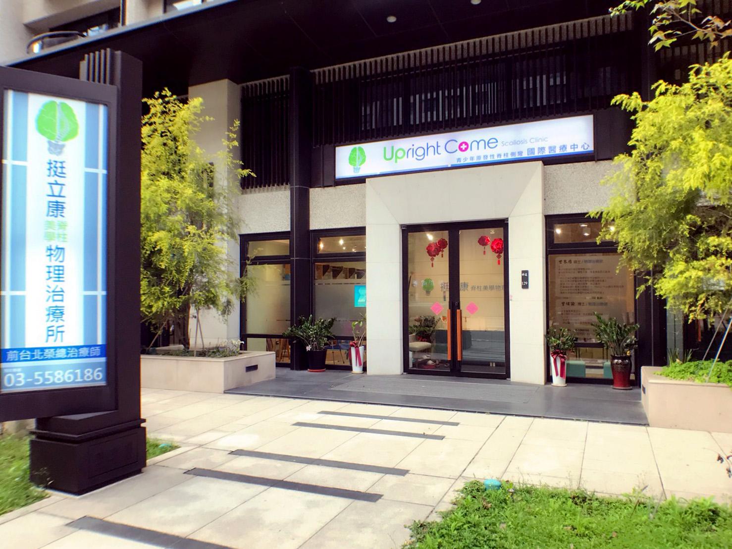 挺立康脊柱美學物理治療所 UprightCome Scoliosis Clinic (新竹縣竹北市)