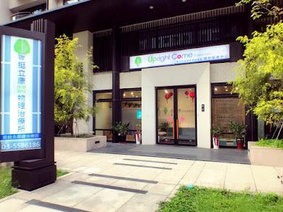 挺立康脊柱美學物理治療所-新竹縣竹北市-脊椎側彎-脊柱側彎-物理治療-店門口