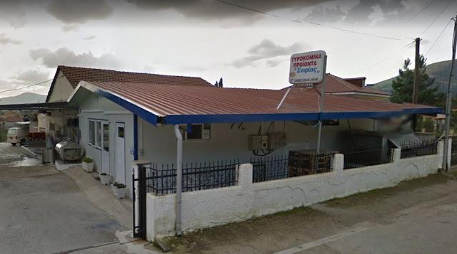 Δωρεά από την εταιρία τυροκομικών προϊόντων ΣΟΦΙΑΣ ΚΩΝΣΤΑΝΤΙΝΟΣ & ΥΙΟΣ Ο.Ε στο Κοινωνικό Παντοπωλείο του Δήμου Ηγουμενίτσας.