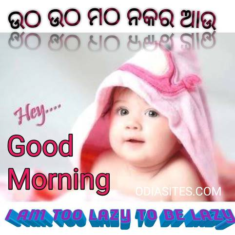 Funny Baby Good Morning Images In Odia