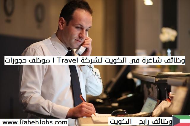 وظائف شاغرة في الكويت لشركة I Travel موظف حجوزات - ,/hzt vhfp