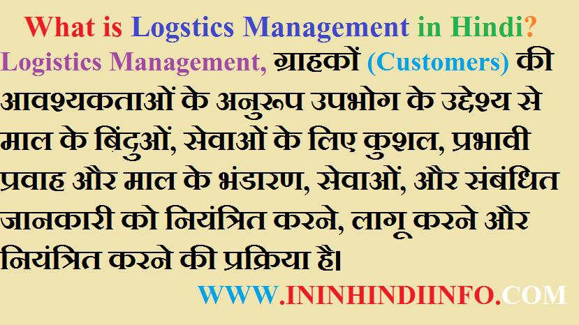 Logistic Management Kya Hota Hai? In Hindi