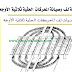 تحميل كتاب أساسيات لف المحركات الحثية ثلاثية الأوجه