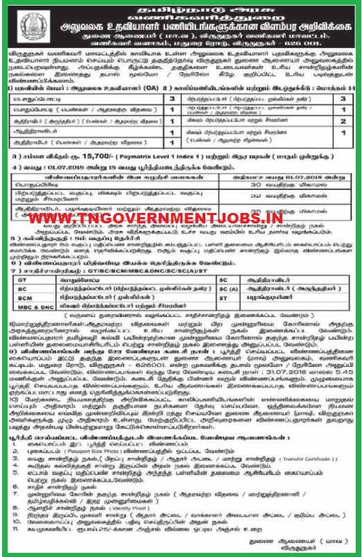 tn-commercial-taxes-dept-virudhunagar-office-assistant-post-vacancy-recruitment-2018-advertisement-notification-tngovernmentjobs-in