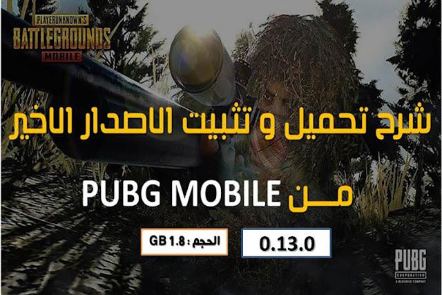 pubg mobile v0.13.0