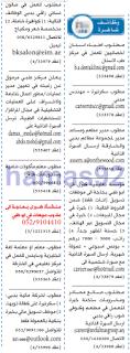 وظائف جريدة الخليج الامارات السبت 21-01-2017