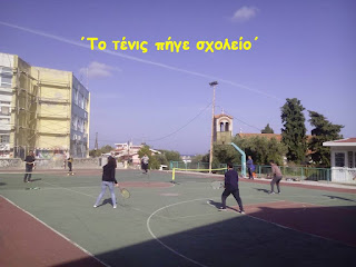 Εφαρμογή της δράσης «Το τένις πήγε σχολείο» σε σχολεία της Λέσβου