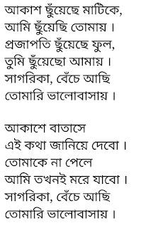 Shagorika Lyrics Mahtim Shakib Cover Ayub Bachchu