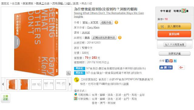 http://www.books.com.tw/exep/assp.php/lai92007/products/0010656272?loc=P_asv_005&utm_source=lai92007&utm_medium=ap-books&utm_content=recommend&utm_campaign=ap-201709