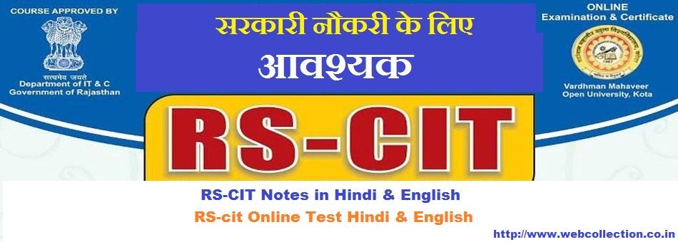 RS-CIT Notes in Hindi & English