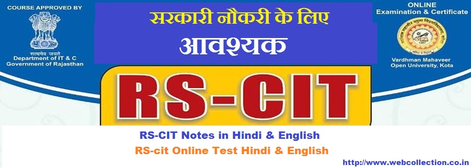 RS-CIT Notes in Hindi & English