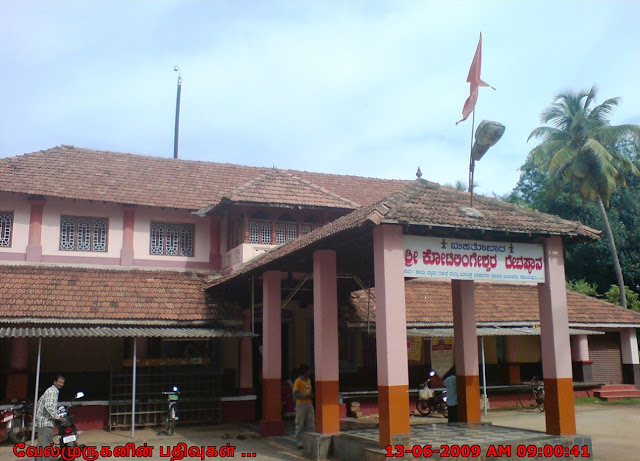 Koteshwar Kotilingeshwar Temple