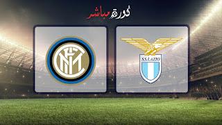 مشاهدة مباراة انتر ميلان ولاتسيو بث مباشر 31-03-2019 الدوري الايطالي