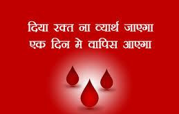 Blood And Organ Donation Quotes in Hindi