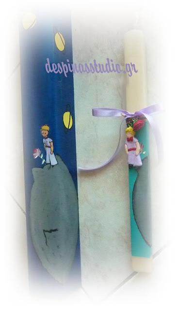 Πασχαλινή Λαμπάδα Μικρός Πρίγκιπας και Λαμπαδόκουτο Χειροποίητη