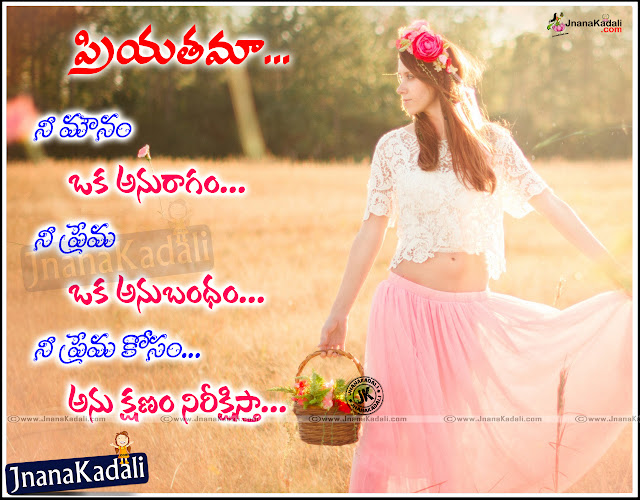 Here is a First Love Failure Messages and Quotes in Telugu -  Best telugu love failure quotations - Nice telugu love breakup quotes - Missing you quotations for her him - Very Sad Love Story Quotations in Telugu Language - Top Best Telugu Love Failure Messages online - Whatsapp Alone Quotations in Telugu - Sad Miss You my Love Images - Top and Nice Telugu Love Quotes - Telugu Sad Love Images - I Miss You Telugu Love Messages online - Best Love Greetings and Sad Quotes.