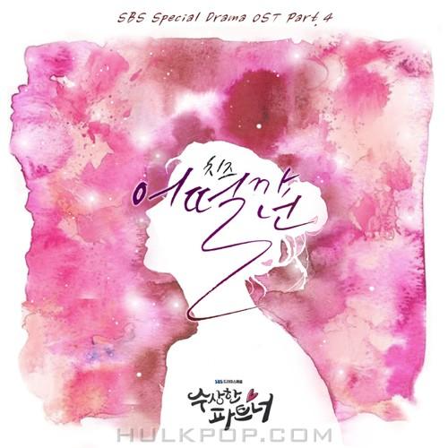 CHEEZE – Suspicious Partner OST Part.4