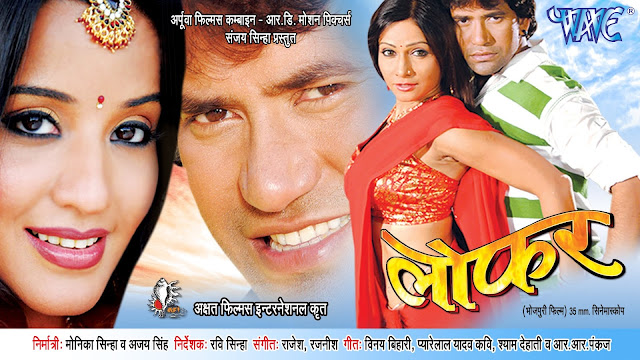 Loafer - Bhojpuri Movie Star Casts, Wallpapers, Trailer, Songs & Videos