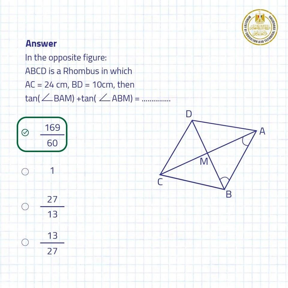 نماذج أسئلة امتحان الرياضيات لطلاب الصف الأول الثانوى مايو 2019 من الوزارة 10