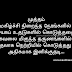 Tamil Kavithai | Love Kavithai | Mutham Kavithai
