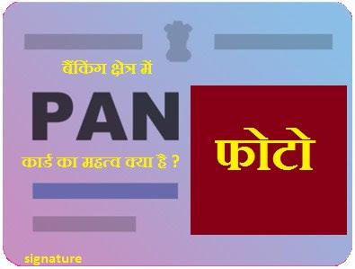 बैंकिंग क्षेत्र में पैनकार्ड का महत्व  | Importance of PAN card in banking sector