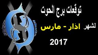 توقعات برج الحوت لشهر اذار/ مارس 2017