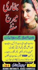 zaroorat rishta in pakistan lahore 2018 ~ BUKHARI MARRIAGE CENTER