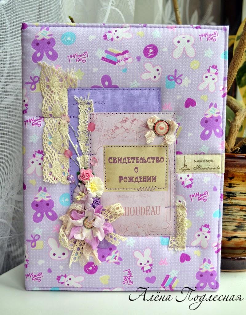 Обложка для свидетельства о рождении из ткани своими руками фото 518