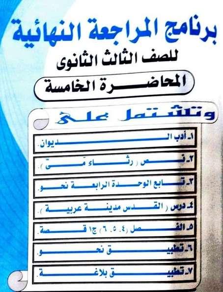 المحاضرة الخامسة لغة عربية الصف الثالث الثانوي 2020 مستر رضا الفاروق