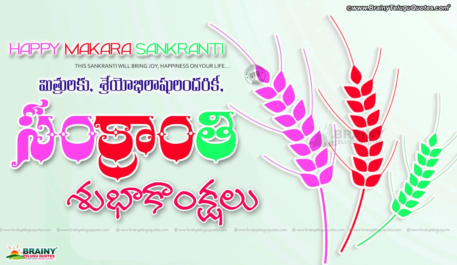 Telugu Sankranti Pongal Quotations Greetings Messages Wishes With