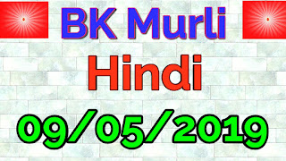 BK murli today 09/05/2019 (Hindi) Brahma Kumaris Murli प्रातः मुरली Om Shanti.Shiv baba ke Mahavakya