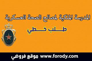 طلب خطي demande de participation au concours d'accès à l'ERSSM  Elèves officiers médecins