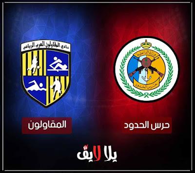 مشاهدة مباراة المقاولون العرب وحرس الحدود اليوم بث مباشر فى الدورى المصرى