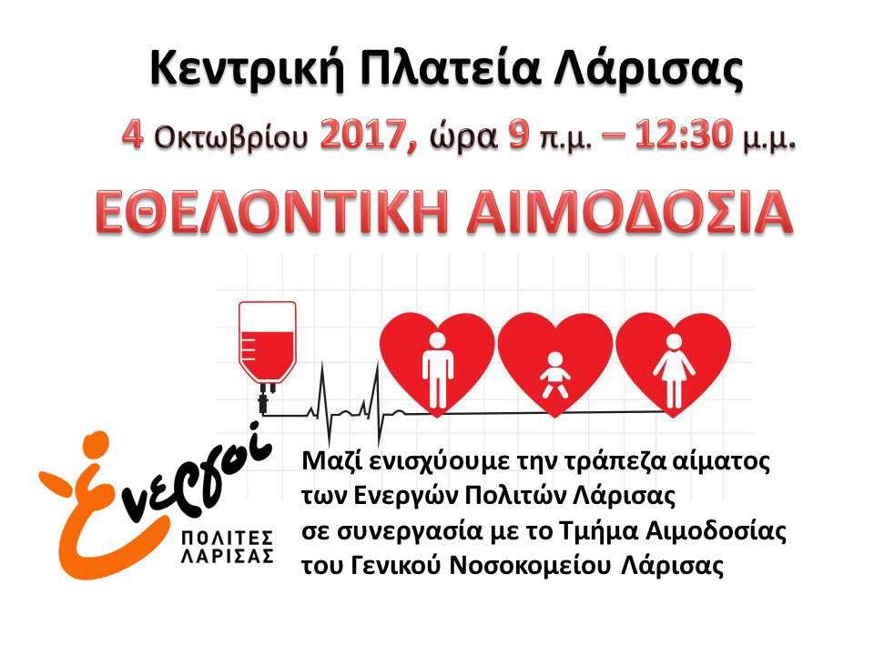 Οι Ενεργοί Πολίτες Λάρισας διοργανώνουν Εθελοντική Αιμοδοσία !