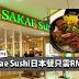 Sakae Sushi最新优惠!原价RM6.99 的日本餐现在只需RM2.99!