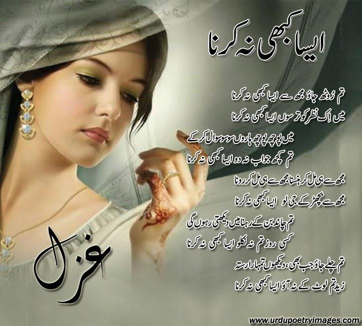 Urdu Poetry SMS Shayari Images