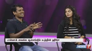 Pakkiri movie crew interview at Super Housefull | News7 Tamil
